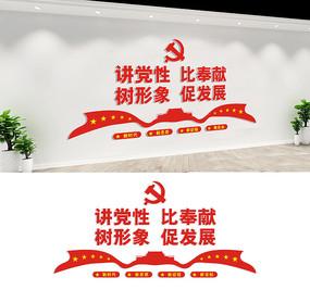 党员活动室党建文化标语