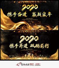 大气2020鼠年元旦新年文艺晚会会议展板