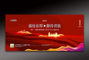 大气红色中式地产海报设计