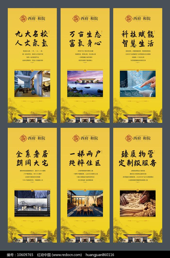 大气新中式地产海报图片