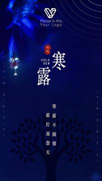 二十四节气寒露手机微信海报 PSD