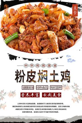 粉皮焖土鸡美食海报 PSD