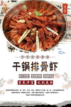 干锅排骨虾美食海报 PSD