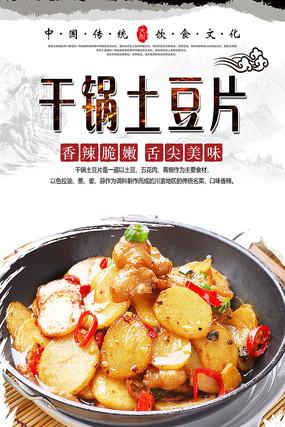 干锅土豆片美食海报 PSD