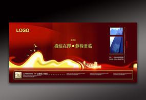 高档红色中式地产海报设计