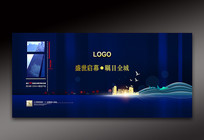 高档蓝色地产宣传海报设计