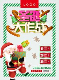 高端创意简约圣诞促销海报