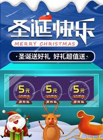 高端创意圣诞快乐促销海报