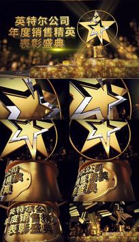公司年会年度销售精英颁奖表彰盛典店铺模板