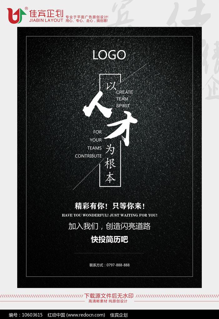 公司招聘海报设计图片