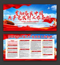 贯彻落实中国共产党农村工作条例宣传栏展板