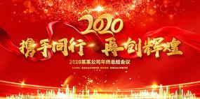 红色大气酷炫2020年会晚会舞台背景展板