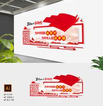 红色基层党建新时代筑梦村委会文化墙