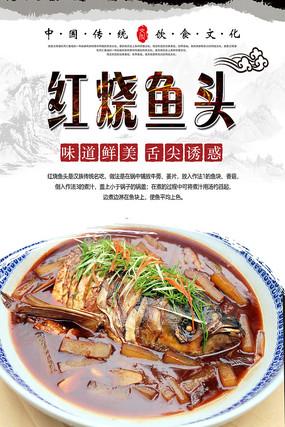 红烧鱼头美食海报 PSD