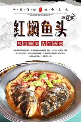 红焖鱼头美食海报 PSD