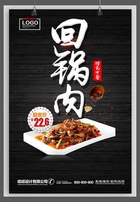 回锅肉美食挂画海报设计图片 PSD
