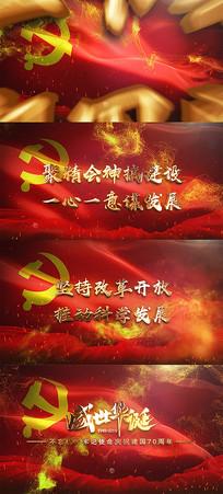 恢宏金字粒子党政党建建国70周年金字视频模板