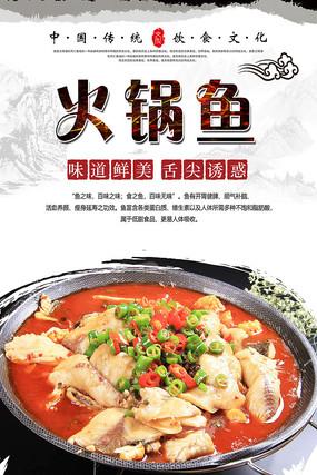 火锅鱼美食海报 PSD