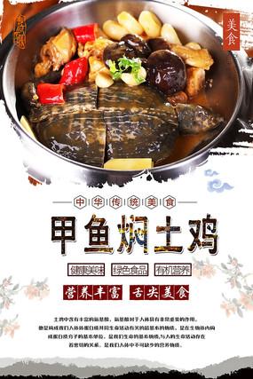 甲鱼焖土鸡美食海报 PSD