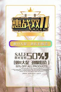 金色惠战双11海报设计