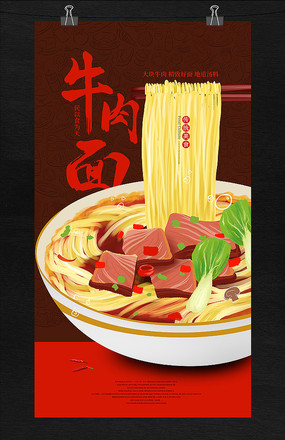 快餐店食堂牛肉面馆挂图海报