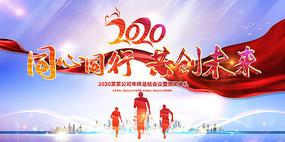 酷炫大气2020年会元旦晚会新年舞台背景