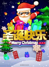 立体字c4d圣诞快乐海报