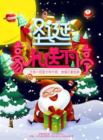 立体字圣诞节送豪礼活动海报