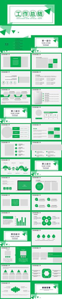 绿色简约工作总结PPT模板