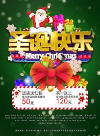 绿色手绘创意圣诞节海报