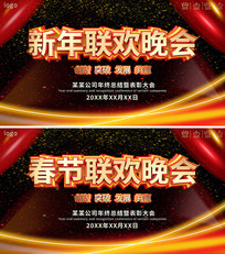 年终会议新年晚会春节晚会大会背景板