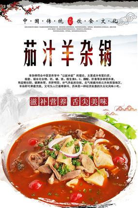 茄汁羊杂锅美食海报 PSD