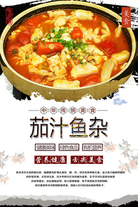 茄汁鱼杂美味海报 PSD