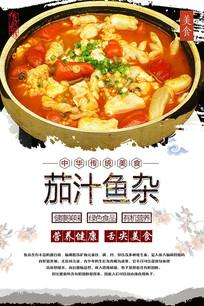 茄汁鱼杂美味海报