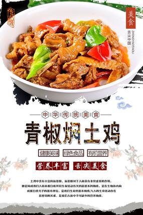 青椒焖土鸡美食海报 PSD