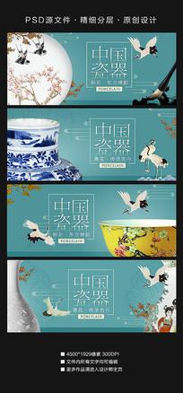 清新中国风瓷器banner海报 PSD