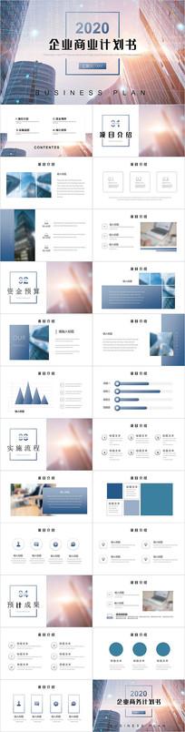 企业商业计划书PPT模板