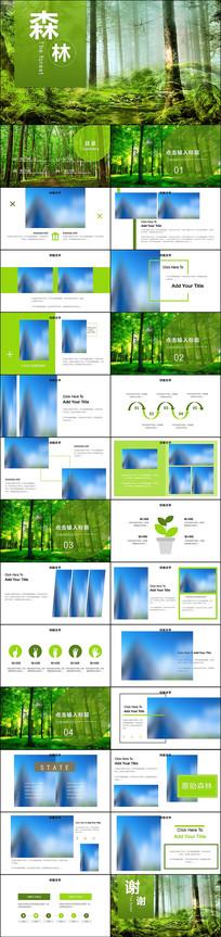 森林环保宣传低碳日主题班会PPT pptx