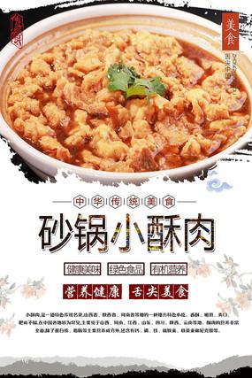 砂锅小酥肉美食海报 PSD