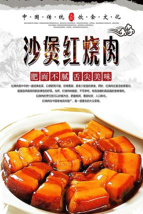 沙煲红烧肉美食海报 PSD