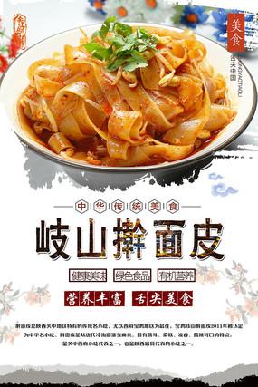 中华传统美食海报设计 PSD