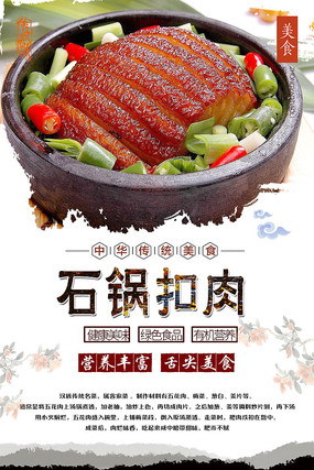 石锅扣肉美食海报设计 PSD