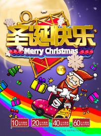 手绘创意立体字圣诞节圣诞礼物海报