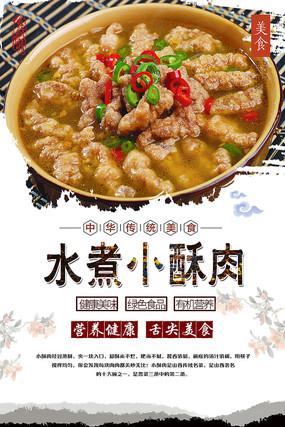 水煮小酥肉美食海报 PSD
