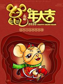 鼠年新年快乐新年吉祥海报