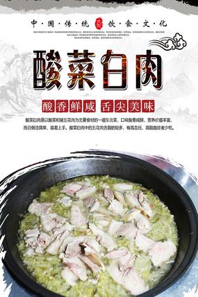 酸菜白肉美食海报 PSD