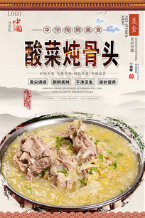 酸菜炖骨头美食海报