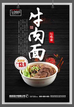 特色牛肉面美食海报设计模板 PSD