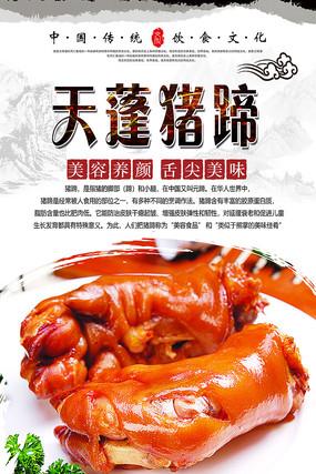 天蓬猪蹄美食海报 PSD