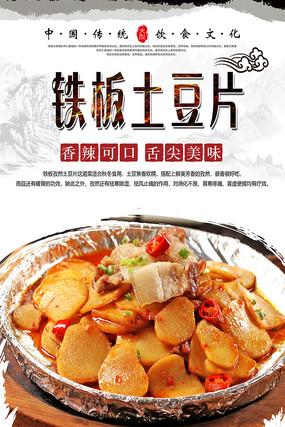 铁板土豆美食海报 PSD